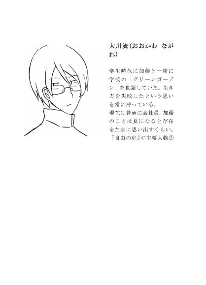 キャラクター紹介②